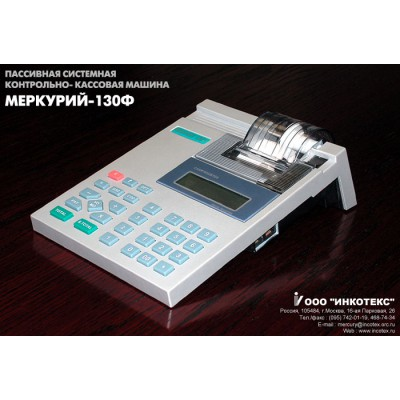Меркурий-130Ф